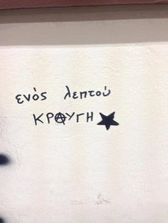 #greek #quotes All Quotes, Greek Quotes, Funny Quotes, Life Quotes, Love You All, Are You Happy, My Love, Magic Mirror, Life Words