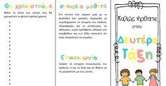 Β.1η συγκέντρωση γονέων-Δευτέρα.docx Grade 1, Word Search, Bullet Journal, Classroom, Words, School, Day, Class Room, Schools