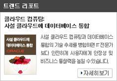 [CIO BIZ+/글로벌 리포트]빅데이터 도입 기업을 위한 4가지 팁 - 대한민국 IT포털의 중심! 이티뉴스