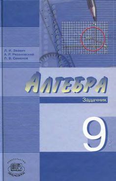 ГДЗ Алгебра 9 класс углубленное изучение Мордкович А.Г.