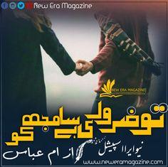 Tu Zarori Sa Hai Muj Ko By Umme Abbas Complete Novels To Read Online, Write Online, List Of Romantic Novels, Novel Genres, Free Books To Read, Book Names, Quotes From Novels, Best Novels, Urdu Novels