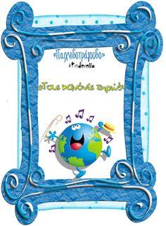 «Παιχνιδοτράγουδο κανόνων»!!! (Kinderella