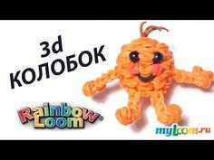 КОЛОБОК из резинок Rainbow Loom Bands. Урок 323   Как сплести колобка - YouTube