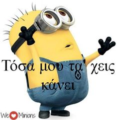 Funny Greek Quotes, Funny Quotes, Humor Quotes, Simple Words, Laugh Out Loud, Picture Quotes, Sarcasm, Minions, Wise Words
