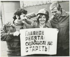 Комсомольский девиз, 1970-е