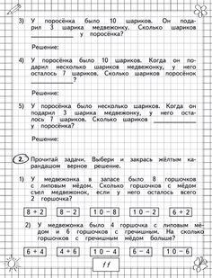 135323343_Vasileva_OE_Primeruy_i_zadachi_po_matematike_1_klass12.jpg 533×699 пикс