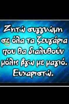 συγνωμη Funny Greek, Funny Thoughts, Greek Quotes, True Words, Life Is Good, Funny Quotes, Hilarious, Jokes, Wisdom