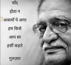 Gulzar sahab shayari in hindi One Word Quotes, Shyari Quotes, Crush Quotes, Poetry Quotes, Urdu Poetry, Epic One Liners, Innocent Love, Gulzar Poetry, Gulzar Quotes
