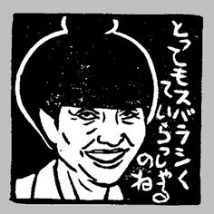 Kuroyanagi Tetsuko