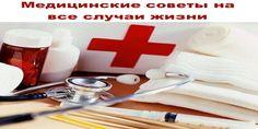 Медицинские советы на все случаи жизни | Полезные советы!