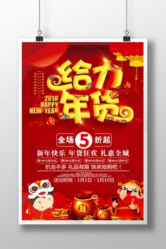 festive 2018 shopping mall supermarket new year promotion poster Republic Day Indian, Lunar New Year 2020, New Years Eve Food, New Year Planning, Creative Background, Homepage Design, Happy Chinese New Year, Creative Posters, Sale Poster
