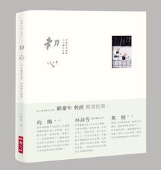 初心:小沙彌生活禪,李蕭錕詩畫集 - Google 搜尋