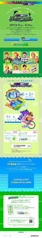 森永製菓株式会社様の「ハイチュウ」のランディングページ(LP)かわいい系|スイーツ・スナック菓子
