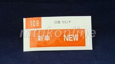 TOMICA STICKER KIT | FOR DISPLAY CASE | 1 x NO.109 NISSAN SERENA