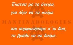 #Mantinades #Mantinada #Μαντινάδες #Μαντινάδα #Κρήτη Miss You, Lyrics, Greek, Quotes, Music Lyrics, Qoutes, Greek Language, Missing You Love, I Miss U