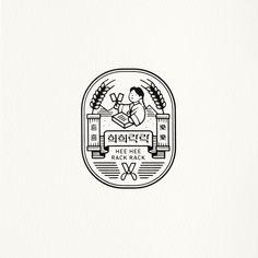 근로자의 날 일하신 분들 은근 많으시죠 ? 저도 일했습니다. 일이긴 일인데, 아주 일이라고 하기도 어렵고 ... Nostalgia Art, Logos Retro, Seal Design, Logo Restaurant, Badge Design, Packaging Design Inspiration, Cool Logo, Retro Design, Identity Design