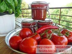 ТОР - 5 рецептов приготовления домашнего кетчупа...!!!