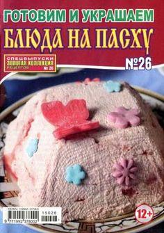 Золотая коллекция рецептов. Спецвыпуск № 26 (2015) Готовим и украшаем блюда на Пасху