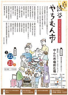 22,23/Feb/2014  やちむん市 沖縄 読谷村 Pottery Festival Okinawa Yomitan