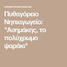 """Πυθαγόρειο Νηπιαγωγείο: """"Ασημάκης, το πολύχρωμο ψαράκι"""" Blog, Blogging"""