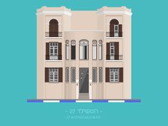 Building illustration from Avner Gicelter's TLV Buildings.  http://tlvbuildings.avnergicelter.com/