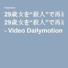 """29歳女を""""殺人""""で再逮捕 転落死遺体から睡眠薬(16-06-20) - Video Dailymotion"""