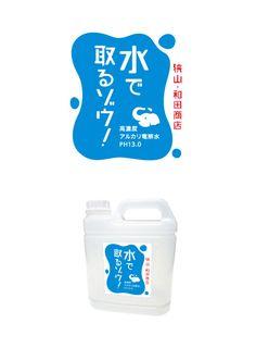 ブランドロゴ:和田商店の水でとるゾウ! : ロゴ | ロゴマーク | 会社ロゴ|CI | ブランディング | 筆文字 | 大阪のデザイン事務所 |cosydesign.com