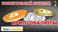 Holytransaction универсальный кошелек для криптовалюты Биткоин, dogecoin...