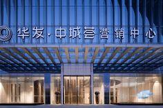 Meeting Bosom Friends Huafa & City Hub Wuhan Sales Center - Picture gallery
