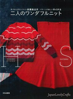 Stylish Knit Patterns, Japanese Knitting Book, Women Clothing / Outfit, Easy Knitting Tutorial, Lopi, Aran Jacket, Sweater, Skirt, JapanLovelyCrafts