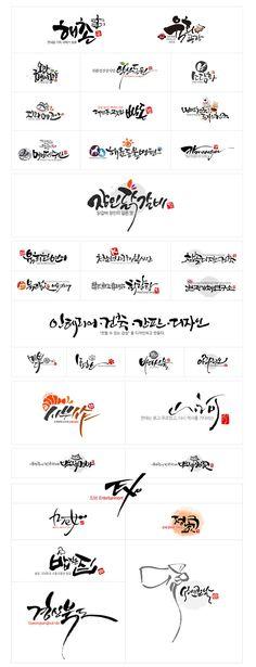 당신의 일을 해결해줄 전문가들이 있는 곳, 크몽 - 당신의 비즈니스를 도와드립니다 ( Kmong ) Cool Typography, Typographic Design, Typography Logo, Logo Branding, Branding Design, Lettering, Logos, Food Logo Design, Logo Food