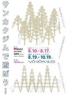 富山駅南口広場にサンカクジムがやってくる  お子様大喜び  お庭の雪吊りのような立山連峰のような 木のジャングルジムにのぼろう  場所の地図はの画像をクリックしてくださいね tags[富山県]