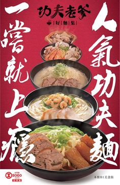 Menu Board Design, Food Menu Design, Ramen House, Food Catalog, Japanese Menu, Menu Flyer, Food Graphic Design, Promotional Design, Yayoi