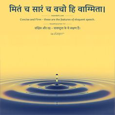 Sanskrit Shloks: Sanskrit Quotes, Thoughts & Slokas with Meaning in Hindi Sanskrit Quotes, Sanskrit Mantra, Gita Quotes, Vedic Mantras, Sanskrit Words, Karma Quotes, Hindi Quotes, All Mantra, Sanskrit Language