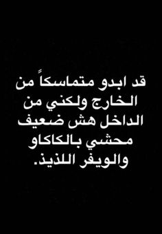 Arabic Jokes, Arabic Funny, Funny Arabic Quotes, Crazy Funny Memes, Funny Jokes, Funny Quites, Laughing Quotes, Study Motivation Quotes, Funny Phrases