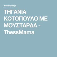 ΤΗΓΑΝΙΑ ΚΟΤΟΠΟΥΛΟ ΜΕ ΜΟΥΣΤΑΡΔΑ - ThessMama