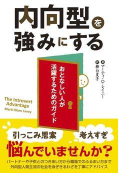 Amazon.co.jp: 内向型を強みにする eBook: Kindleストア
