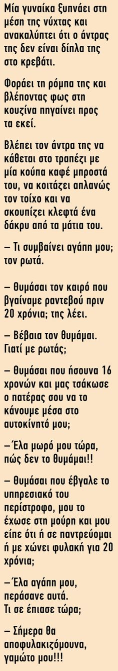 Jokes Images, Funny Images, Funny Pictures, Funny Cartoons, Funny Jokes, Jokes Quotes, Life Quotes, Funny Greek Quotes, Funny Statuses