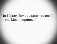 Μονο παραπονο Kai ego kai to ksereis ti ine Funny Greek Quotes, Bad Quotes, My Life Quotes, Smart Quotes, True Quotes, Big Words, Greek Words, Some Words, Poetry Quotes