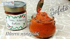 Πάστα πιπεριάς Φλωρίνης αλά Sofeto! Tomato Sauce, Dairy Free, Flora, Recipies, Food And Drink, Cooking Recipes, Jar, Vegetables, Sauces