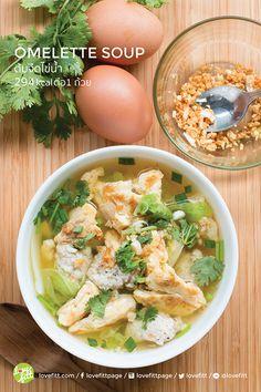 เมนูง่าย ใช้เครื่องปรุงไม่เยอะ แถมวิธีการทำไม่ยุ่งยาก และยังสามารถทานได้ในช่วงควบคุมน้ำหนักอีกด้วย Healthy Menu, Healthy Dishes, Healthy Eating, Clean Diet Recipes, Healthy Recipes, Asian Cooking, Easy Cooking, Omelette, Tasty Thai