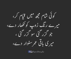 heart touching sad urdu poetry and status images from dear diary quotes, pyari diary and AH notebook. find inspirational pics with shayari on diary love quotes Love Poetry Images, Love Romantic Poetry, Best Urdu Poetry Images, Poetry Quotes In Urdu, Love Poetry Urdu, Urdu Quotes, Poetry Pic, Qoutes, Deep Poetry