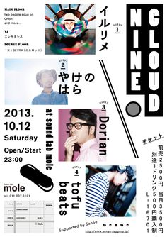 Designed by Hirofumi Abe Graphic Design Books, Graphic Design Typography, Graphic Design Illustration, Graphic Design Inspiration, Book Design, Ad Design, Branding Design, Design Theory, Website Design