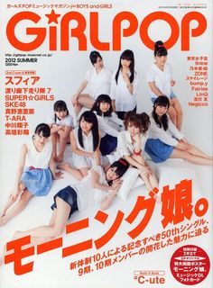 morning musme on the cover of girlpop