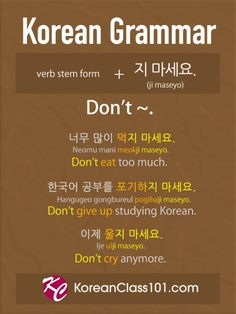 Korean Grammar - Don't🇰🇷 Want more Korean Grammar? Try for FREE! Korean Verbs, Korean Slang, Korean Phrases, Korean Quotes, Korean Words Learning, Korean Language Learning, Learn A New Language, Learn Basic Korean, How To Speak Korean