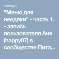 """""""Меню для неедяки"""" - часть 1. - запись пользователя Аня (happy07) в сообществе Питание от года до трех в категории Не хочу!!! - Babyblog.ru"""