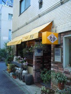 老舎 - 5-1-8 Ichibanchō, Chiyoda-ku, Tōkyō / 東京都千代田区一番町5-1-8