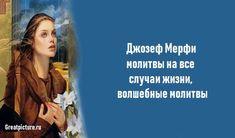 Джозеф Мерфи молитвы на все случаи жизни,волшебные молитвы #interesting #интересно #самоеинтересное #молитва Aesthetic Wallpapers, Angels, Angel