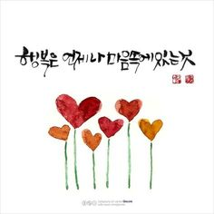 Happiness is always in your heart … – Nicewords Caligraphy, Calligraphy Art, Korean Text, Letter Collage, Korean Letters, Korean Quotes, Learn Korean, Watercolor Cards, Famous Quotes