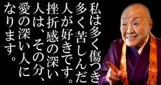 【 心が洗われる!瀬戸内寂聴の名言集 】     (1)   あなたはたった一つの 尊い命をもって この世に生まれた、 大切な存在です。… Wise Quotes, Famous Quotes, Qoutes, Inspirational Quotes, Kind Words, Cool Words, Keep In Mind, Powerful Words, Self Improvement
